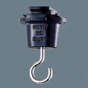 パナソニック電工 DH8543B 吊りフック 黒
