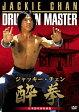 酔拳 日本語吹替収録版/DVD/SDL-33525