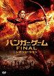 ハンガー・ゲーム FINAL:レボリューション/DVD/OAQ-80770