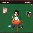コーヒー/CDシングル(12cm)/SECL-184画像
