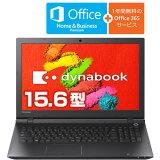 東芝直販 dynabook AZ25/TB(PAZ25TB-SWA)(Windows 10/Office付き/15.6型 HD/Core i3-5015U/DVDスーパーマルチ/500GB HDD/ブラック)