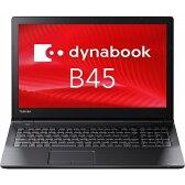 東芝 PB45BNAD4RDAD81 dynabook B45/ B:Celeron 3855U、4GB、500GB_HDD、15.6型HD、SMulti、WLAN+BT、テンキー付キーボード、Win7 32-64Bit、Office無