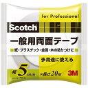 3M(住友スリーエム) 一般用両面テープ(PGD-05) 5mm×20m