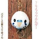 オリジナル まるっとリール セキセイインコ/あおちゃん 079657
