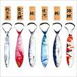 ハインツコーポレーション お魚ネクタイ 秋刀魚 ia092-SANMA