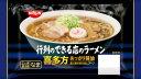 日清食品チルド 行列のできる店のラーメン 喜多方 2人前 378g