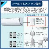 ダイキン 無線LAN接続アダプター BRP051A41
