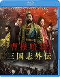 曹操暗殺:三国志外伝 ブルーレイ&DVDセット/Blu-ray Disc/1000514302
