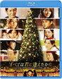 すべては君に逢えたから/Blu-ray Disc/1000540210