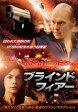 ブラインド・フィアー/DVD/1000543318