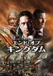 エンド・オブ・キングダム/DVD/1000639884