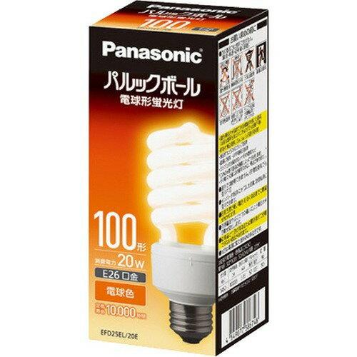 パナソニック 電球形蛍光灯 パルックボール D100形 電球色 E26口金 EFD25EL20E(1コ入)