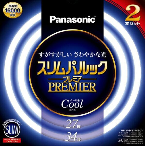 Panasonic スリムパルックプレミア 27形+34形 FHC27・34ECW/2/2K