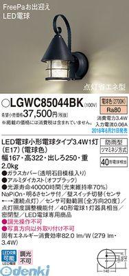 パナソニック センサ付LEDアウトドアブラケットLGWC85044BKの写真