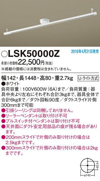 パナソニックインテリアダクトスライド回転タイプLSK50000Zの写真