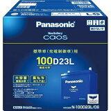 N-100D23L/C6 Panasonic caos 標準車 充電制御車 用バッテリー Blue Battery N100D23LC6
