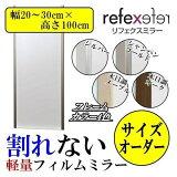 REFEX(リフェクス) 割れない軽量フィルムミラー サイズオーダー (幅20~30cm×高さ25~100cm) MM・木目調メープル