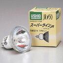 ウシオ USHIO ハロゲンランプ EZ10 径50 75W形 35度 10個 JR12V50WLW/K/EZ-H