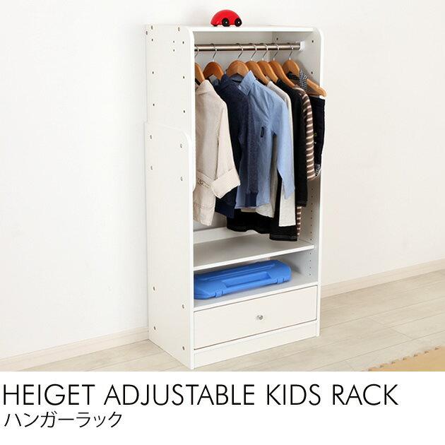 HEIGET ADJUSTABLE KIDS RACK ハンガーラック ホワイトの写真