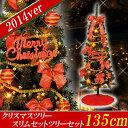 クリスマスツリー スリムセットツリー 135cm レッド RT14135-01