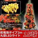 クリスマスツリー用 屋内用LEDライト 15球タイプ ゴールド球 バッテリータイプ LMBI-15GDC