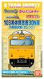 Bトレインショーティー 103系体質改善30N車 大阪環状線 オレンジ 2両入り バンダイ