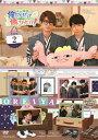 江口拓也の俺たちだってやっぱり癒されたい!2 特装版/DVD/ ムービック MOVC-0266