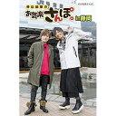 谷山紀章のお気楽さんぽ。 in 静岡/DVD/ ムービック MOVC-0284