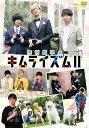 木村良平のキムライズムII/DVD/ ムービック MOVC-0305