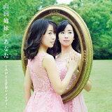 あなた ~よみがえる青春のメロディー/CD/COCQ-85333