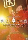 氷川きよしスペシャルコンサート2016 きよしこの夜Vol.16 ~クリスマスがめぐるたび~/DVD/COBA-6944
