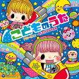 コロムビアキッズ こどものうた~アローラ!!・LUCKYSTAR~/CD/COCX-39939