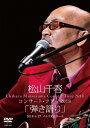 松山千春コンサート・ツアー2018「弾き語り」2018.6.27 ニトリ文化ホール/DVD/ 日本コロムビア COBA-7062