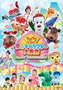 ワンワンといっしょ!夢のキャラクター大集合 ~みんなで ゆめのももたろう~[DVD]/DVD/ 日本コロムビア COBC-7070