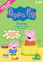 Peppa Pig Stories ~Hide and Seek かくれんぼ~/DVD/ 日本コロムビア COBC-7071