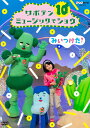 NHKDVD みいつけた! サボテンミュージックでショウ/DVD/ 日本コロムビア COBC-7072