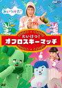 NHKDVD みいつけた! たいけつ!オフロスキーマッチ/DVD/ 日本コロムビア COBC-7218