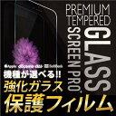 スマートフォンケース  主要機種   各種スマホ   ガラスフィルム 保護フィルム スマホ ガラスフィルム 強化ガラス保護フィルム iphone画像