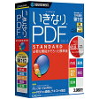 ソースネクスト 212130 いきなりPDF STANDARD Edition Ver.4