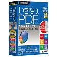 ソースネクスト 212140 いきなりPDF COMPLETE Edition Ver.4