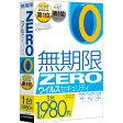 ソースネクスト ZERO ウイルスセキュリティ 1台用 マルチOS版 ZEROウイルスセキユリテイ1ダイマルチHC