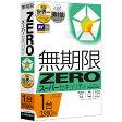 ソースネクスト ZERO スーパーセキュリティ 1台用 マルチOS版 ZEROス-パ-セキユリテイ1ダイマルチHC