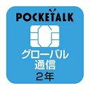 ポケト-クシリ-ズSIM2ネン ソースネクスト POCKETALK ポケトーク シリーズ共通 専用グローバルSIM 2年 W1P-GSIM 追加で月額利用料・通信費が一切かからない、2年間使い放題のポケトーク専用のSIMカード画像