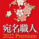 ソースネクスト Win版 宛名職人 2022 Premium 版 AMI06622