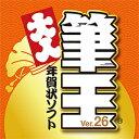 ソースネクスト 筆王Ver.26 版 AMI06619