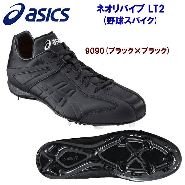 [アシックス] 野球スパイク ネオリバイブ メンズ ブラック×ブラック 23 Cm