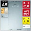 (スマホケース)Galaxy A8 SCV32/au用 無地ケース (クリア)