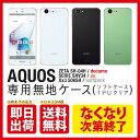 スマートフォンケース  AQUOS ZETA SH-04H  SHV34  506SH無地ケース   ソフトTPUクリア   /docomo  au  SoftBank