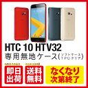 スマートフォンケース  HTC 10 HTV32 無地ケース   ソフトTPUクリア   /au