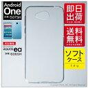 (スマホケース)Android One 507SH/Y!mobile用 無地ケース (ソフトTPUクリア)